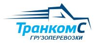 ТранкомС